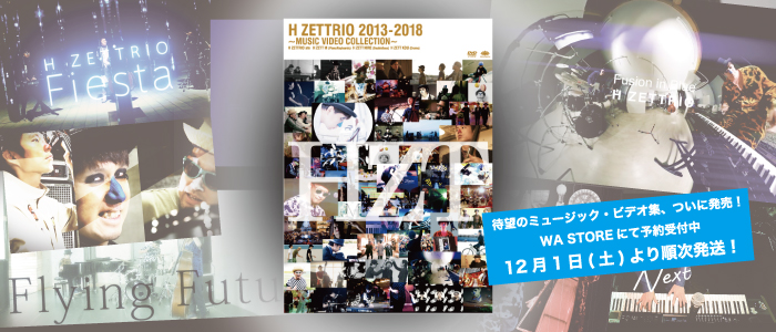 H ZETTRIO 2013-2018 ~MUSIC VIDEO COLLECTION~